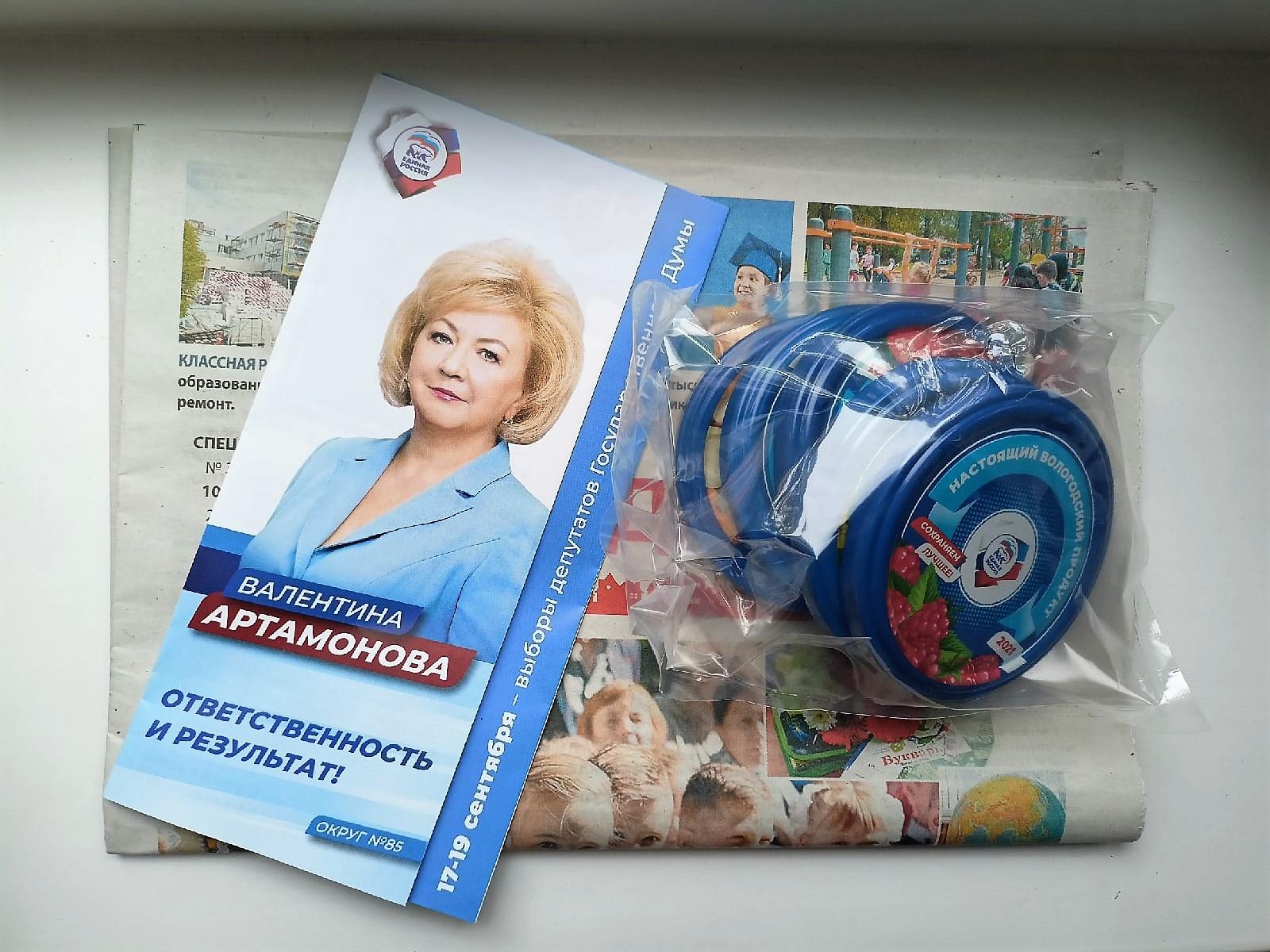 Смеётся вся страна: вВологодской области началась предвыборная гонка