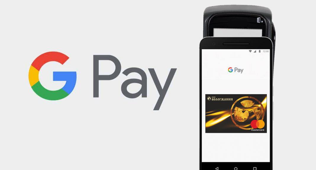 Банк «Вологжанин» присоединился к сервису Google Pay