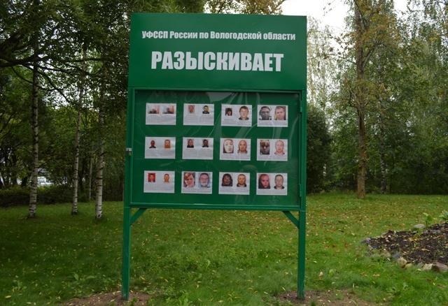 В Вологде приставы установили на улице щит с фотографиями алиментщиков
