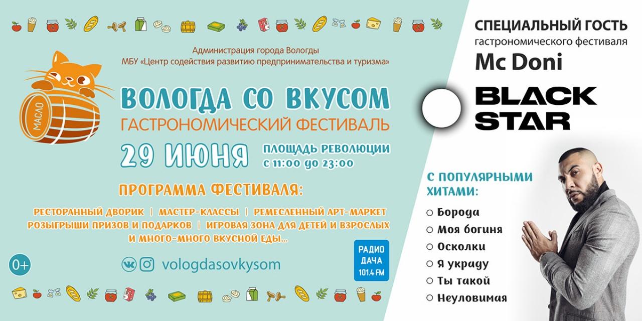 Рэпер МС Doni выступит 29 июня на площади Революции в Вологде