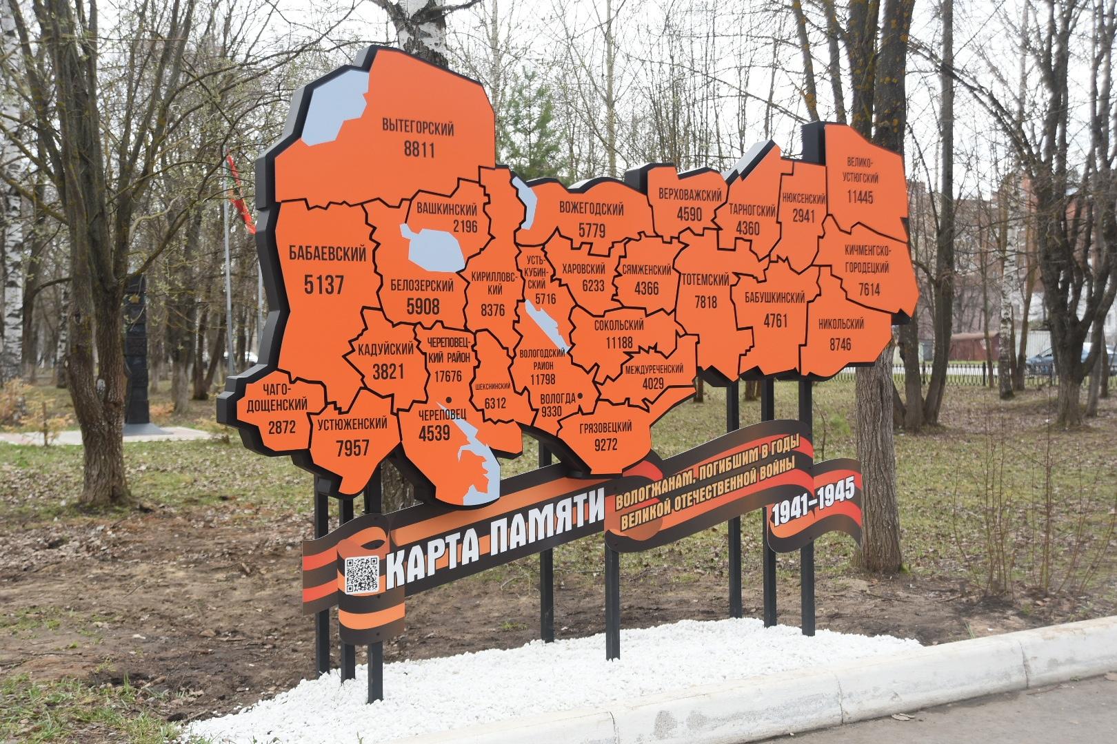 «Карту памяти» установили в парке Победы в Вологде