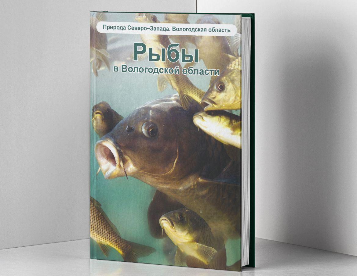 В Вологде презентуют книгу о рыбах области