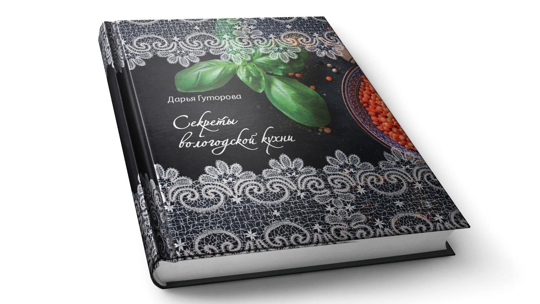 Историческую книгу рецептов «Секреты вологодской кухни» презентуют в Вологде
