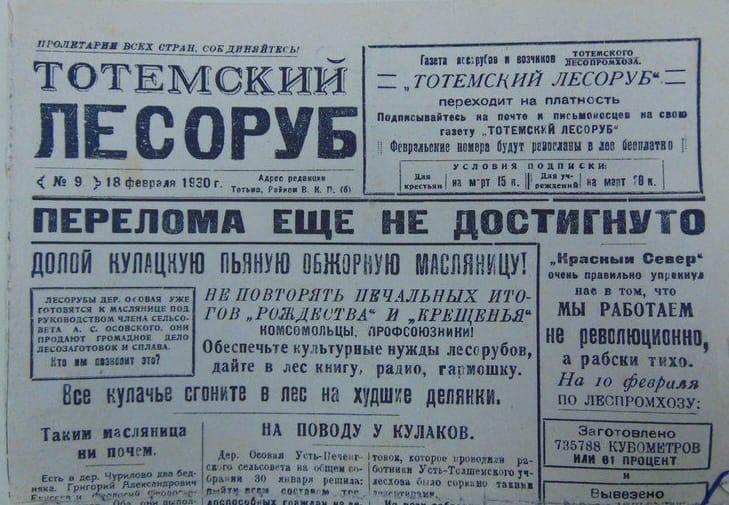 Тотемские музейщики оцифруют архив выпусков районной газеты