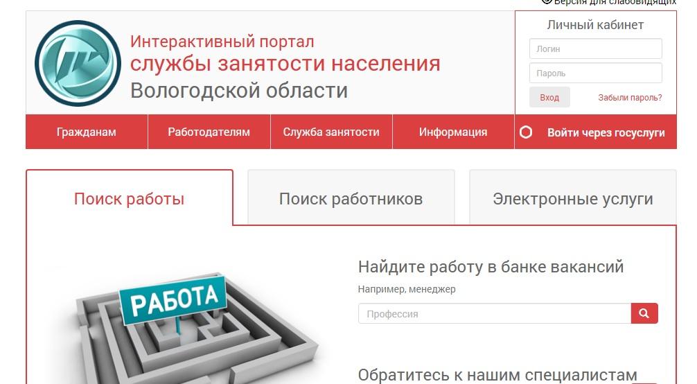 Новый интернет-портал службы занятости населения заработал в Вологодской области