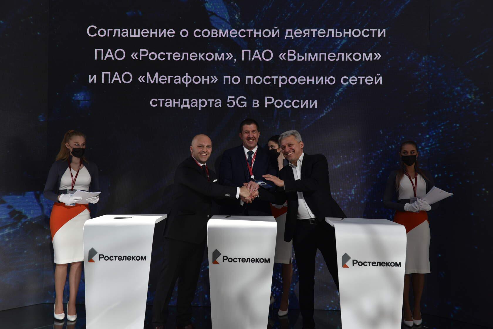 МегаФон, «ВымпелКом» и «Ростелеком» вместе  будут исследовать радиочасты под сети 5G