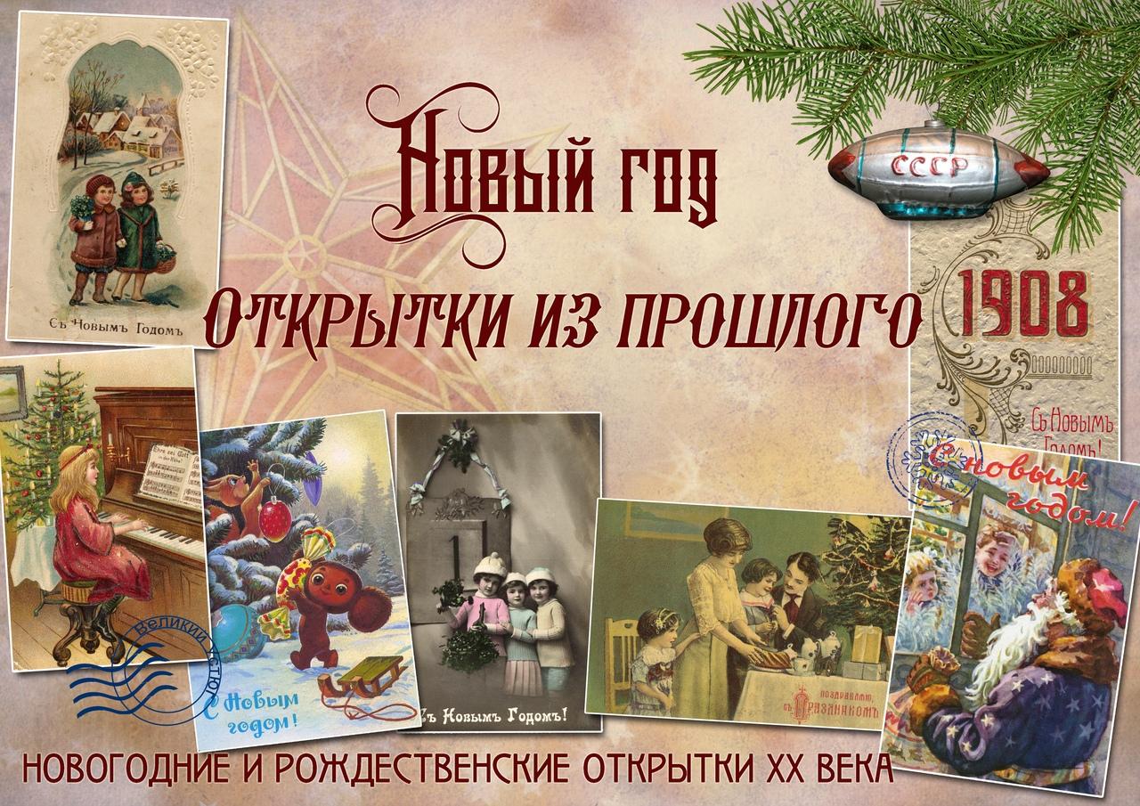 Открытки новый год в музее
