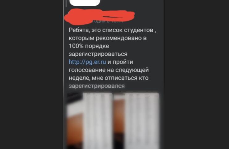 «Добровольно-принудительно»: вВоГУ студентов просят проголосовать врамках праймериз «Единой России»