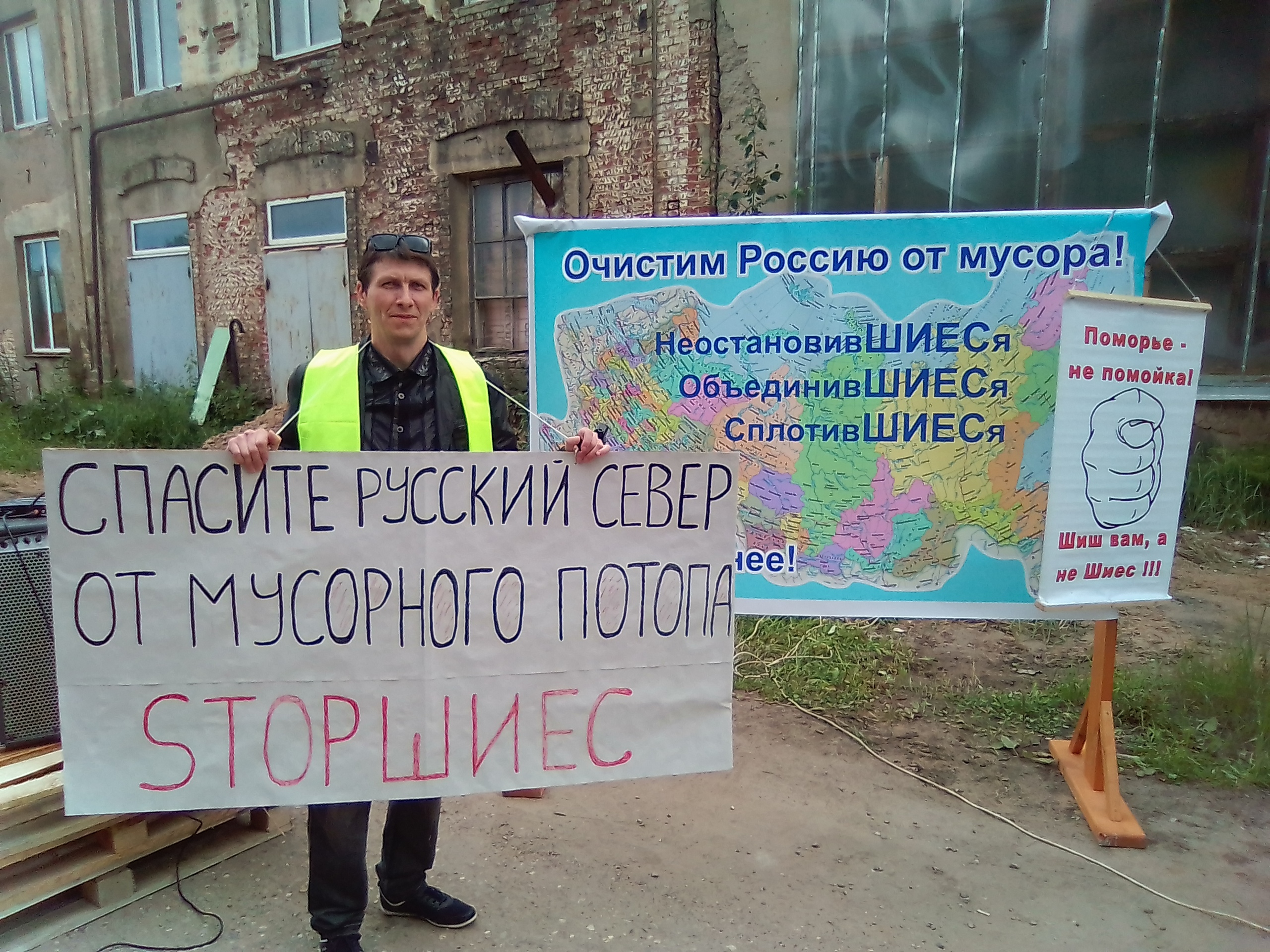 В Великом Устюге прошел митинг в поддержку активистов Шиеса