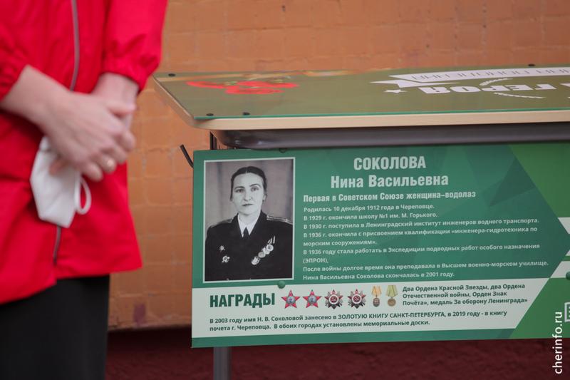 В школе №1 Череповца установили парту в память о первой женщине-водолазе в СССР Нине Соколовой