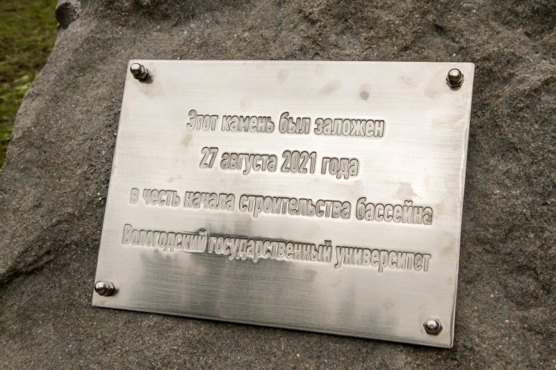 В Вологде заложили первый камень будущего бассейна ВоГУ