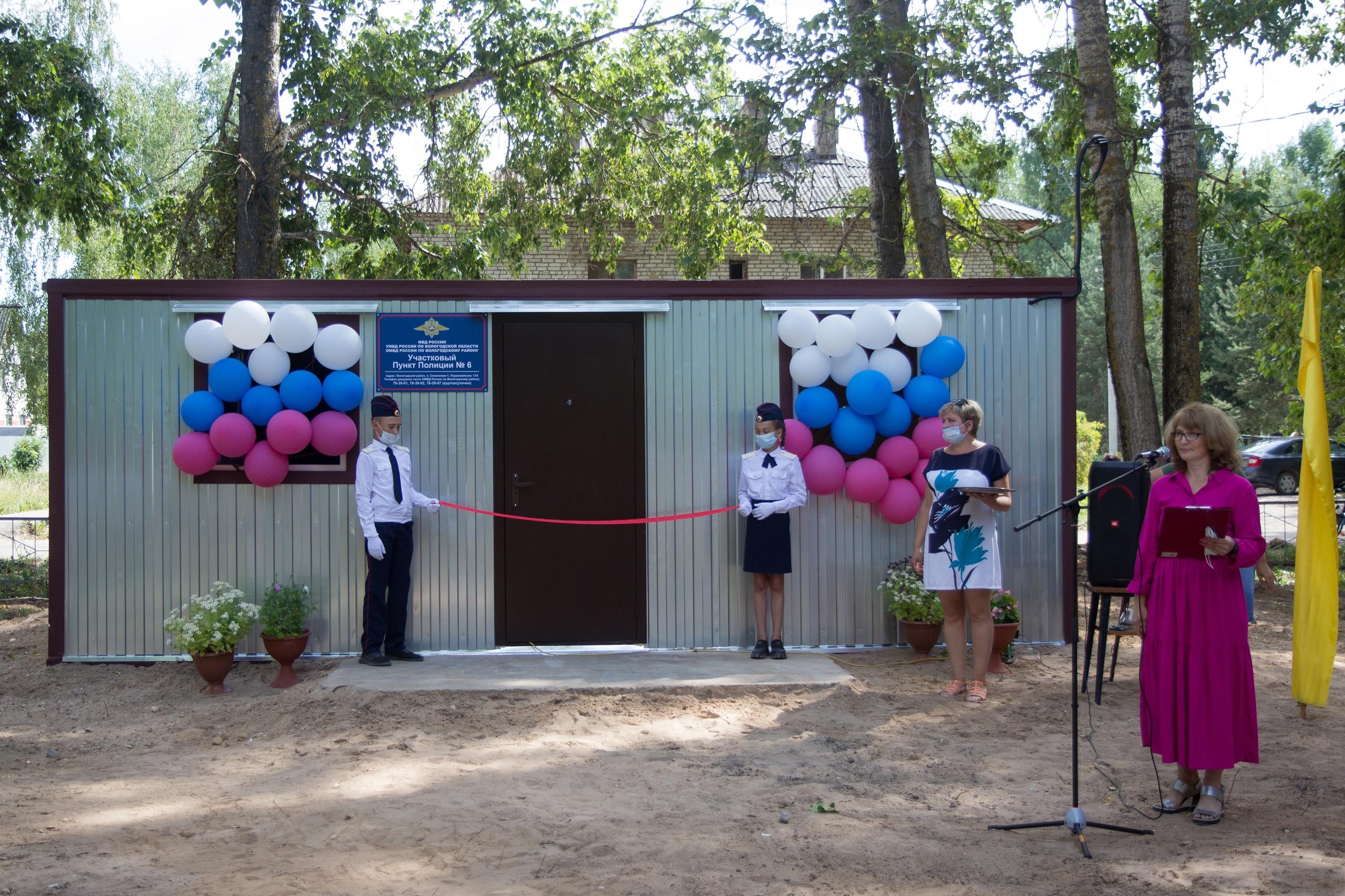 В Вологодском районе с шарами и красной лентой открыли полицейский вагончик