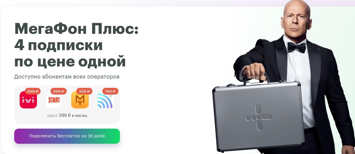 МегаФон придумал, как вологжанам сэкономить 8 000 рублей в год на подписках