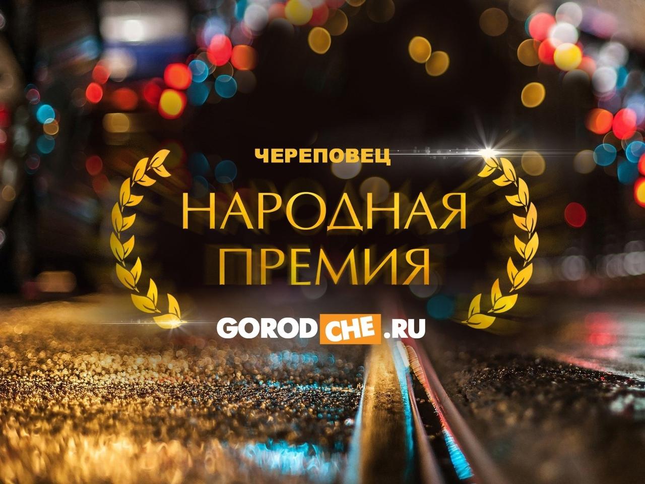 Народная премия Gorodche.ru 2021: официальные партнёры