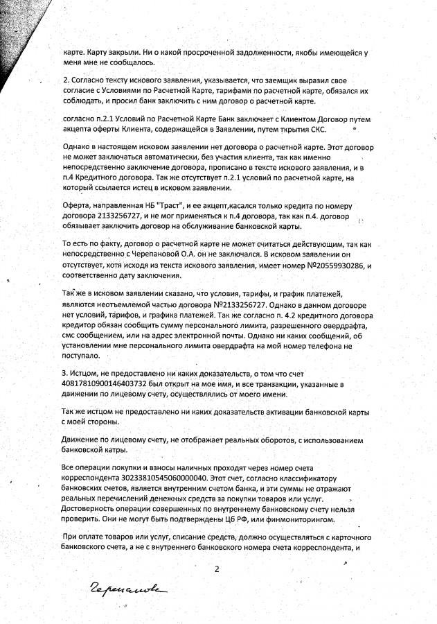 как узнать закрыт ли договор по кредиту взять кредит онлайн в хоум кредит банке в алтайском крае