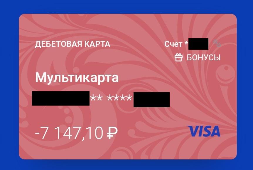 приставы снимают с карты зарплату деньги взаймы на карту срочно онлайн с плохой кредитной историей без отказа