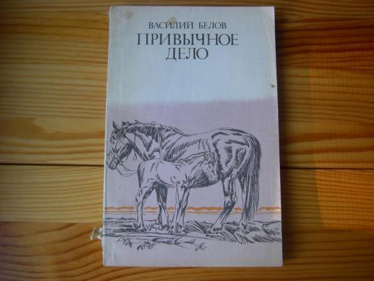 В Вологде издадут энциклопедию по повести «Привычное дело» Василия Белова