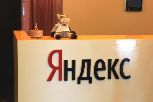 «Яндекс» иФСБ договорились поповоду передачи ключей шифрования данных пользователей