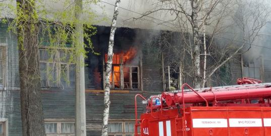 В Вологде на улице Козленской горит дом, капремонт которого был запланирован на 2019 год