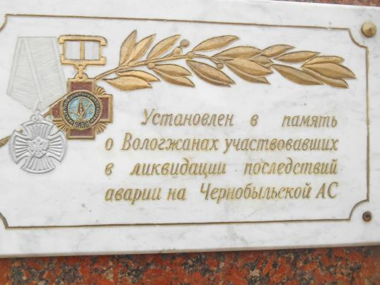 Закладной камень ликвидаторам-чернобыльцам в Вологде перевезут в сквер на улице Первомайской