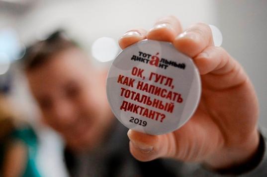 В Вологде организовали бесплатные курсы подготовки к «Тотальному диктанту»