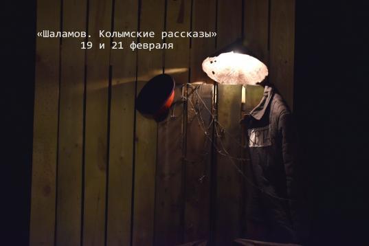 Моноспектакль по мотивам «Колымских рассказов» Варлама Шаламова покажет Вологодский драмтеатр