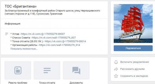 В администрации Вологды начали проверку из-за избрания председателем ТОСа «Бригантина» консультанта ДГХ