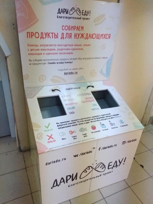 Жители Череповца могут купить продукты для нуждающихся в рамках акции «Дари еду»