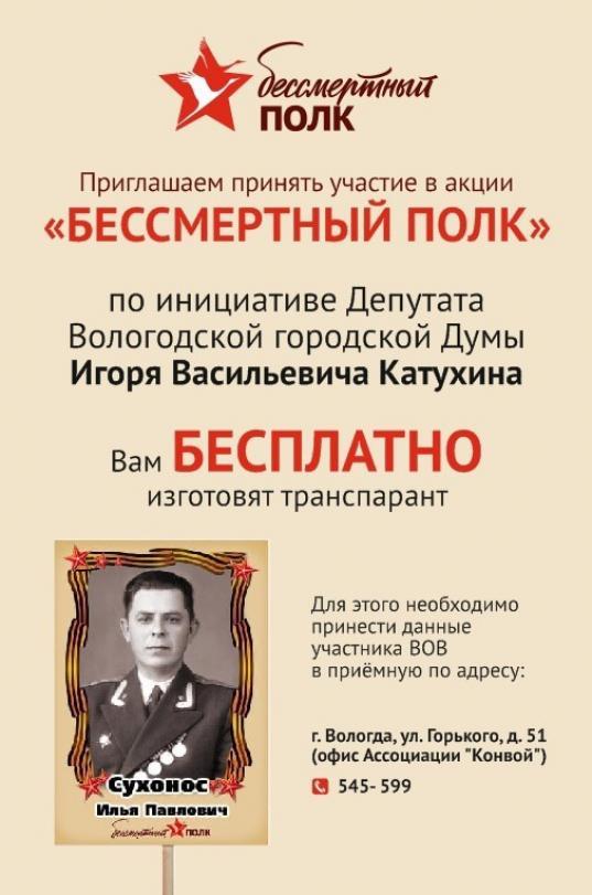 """Депутаты-единороссы из Вологодской гордумы используют """"Бессмертный полк"""" в своих целях"""