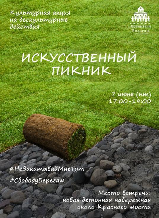 Защитники набережной Вологды решили устроить «Искусственный пикник»