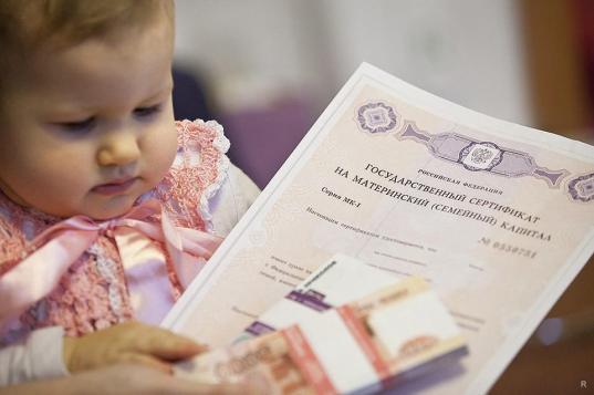 Ежемесячная выплата из маткапитала в Вологодской области увеличилась на 208 рублей