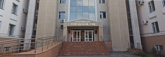 Вологодский городской суд продлил арест юриста Федотова, подозреваемого в уничтожении вещдоков