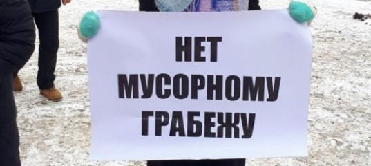 В Череповце 3 марта пройдет митинг против «мусорной реформы»