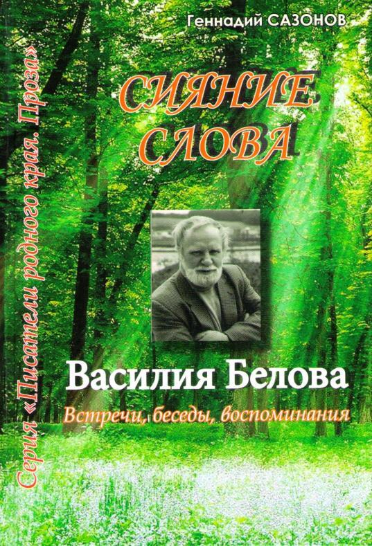 В Вологде 11 июня презентуют новую книгу о писателе Василии Белове