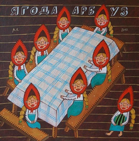 В Вологде откроется выставка «Ягода арбуз» художника Евгения Родионова