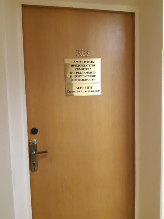 Дым сигарет из кабинета депутата заксобрания возмутил вологжанина