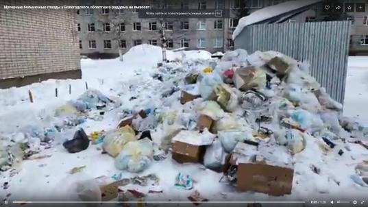 Горы мусора у роддома в Вологде образовались из-за отсутствия контрактов на его вывоз