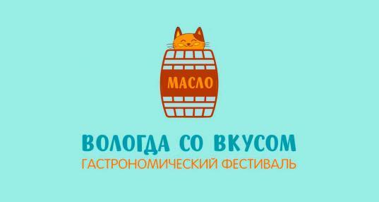 Шествие поваров, кулинарные мастер-классы, каравайгер излосятины: фестиваль «Вологда совкусом» пройдет 29июня
