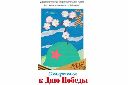 Вологодская областная детская библиотека проводит акцию «Открытка к Дню Победы»