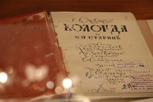 Одну из самых старых книг о Вологде можно увидеть на выставке в областной библиотеке