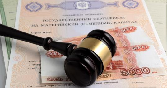 Суд обязал череповчанку вернуть в бюджет 408 тысяч материнского капитала