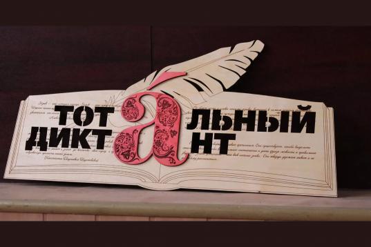 Написать «Тотальный диктант» в Вологде можно будет в театрах