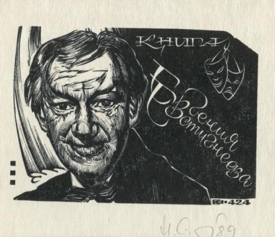 Книжные знаки Эльдара Рязанова, Андрея Миронова, Георгия Вицина можно увидеть на выставке в Вологде