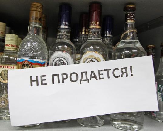 27 июня в Вологодской области магазины не продают алкоголь