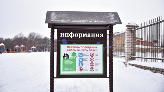 На территории Ковыринского сада в Вологде могут появиться правила выгула собак