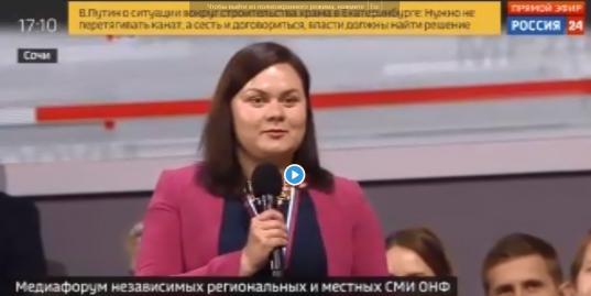 Журналистка из Вологды задала вопрос Путину о строительстве полигона на станции Шиес в Архангельской области
