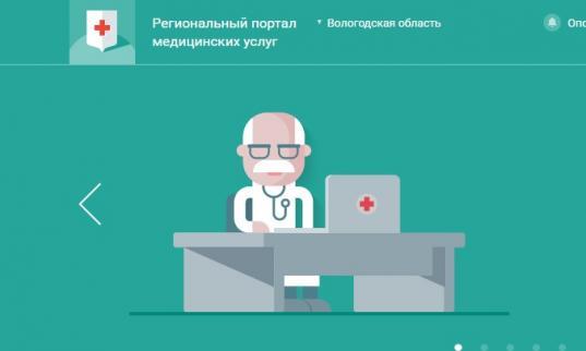 Ночью не спать: на новом сайте записи к врачам у вологжан теперь есть всего 30 минут на подтверждение талончика
