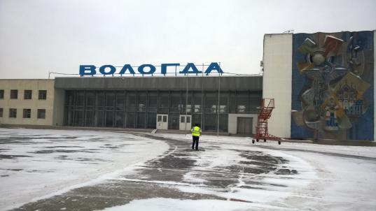 С 31 марта 2019 года аэропорт в Вологде будет работать пять дней в неделю