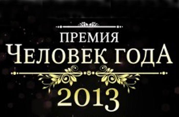 Tele2 поддержит пятую ежегодную церемонию вручения премии «Человек года» в Вологде