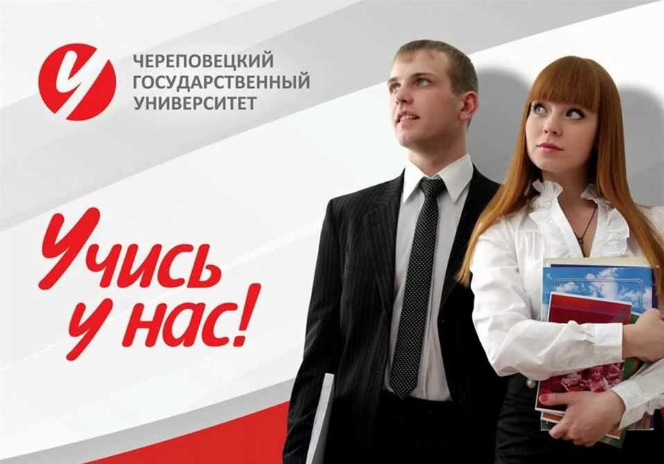Выпускники Череповецкого госуниверситета - самые невостребованные из студентов классических вузов